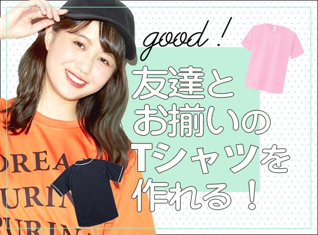 good!! 友達とお揃いのTシャツを作れる!