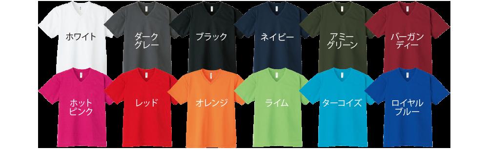 ドリームプリント ドライVネックTシャツ カラー一覧