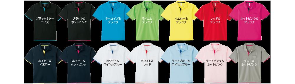 ドリームプリント ドライレイヤードポロシャツ カラー一覧