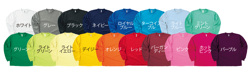 ドリームプリント ドライロングTシャツ カラー一覧