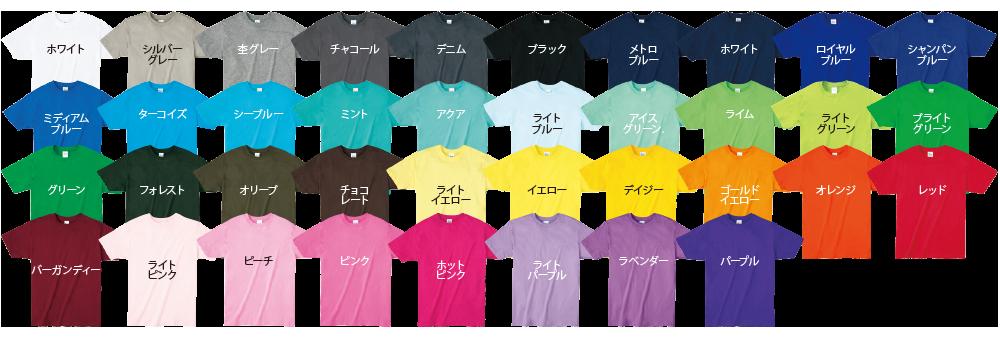 ドリームプリント イベントTシャツ カラー一覧