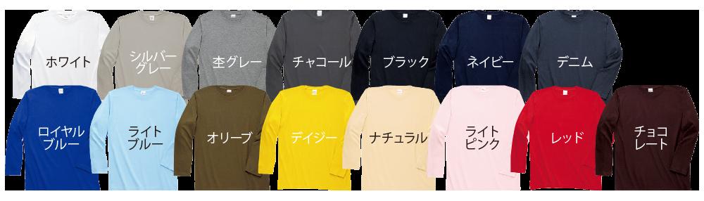 ドリームプリント ロングTシャツ カラー一覧