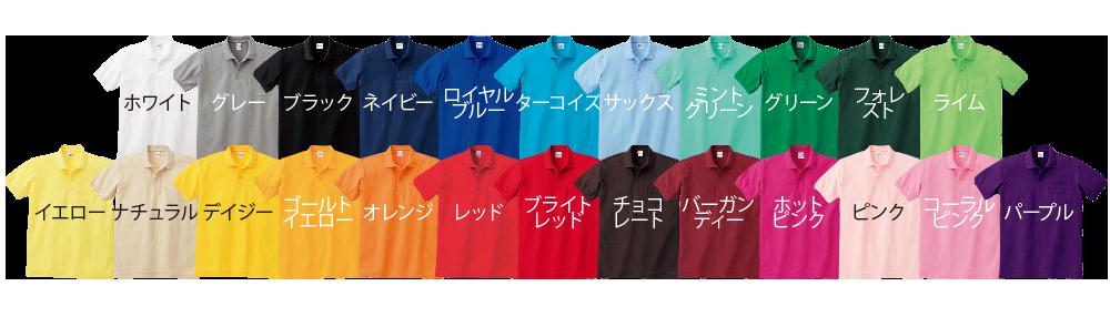 ドリームプリント レギュラーポロシャツ カラー一覧
